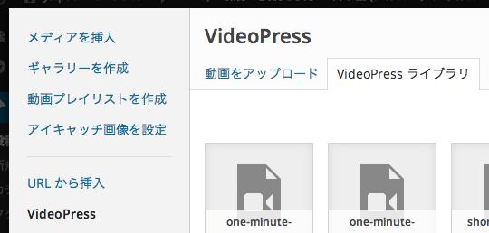 VidePress ライブラリ