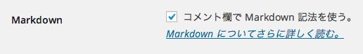 Markdown コメント設定の有効化